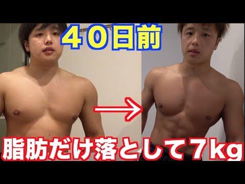 【ダイエット 食事動画】1ヶ月で7kg脂肪だけを落とす1日の食事の仕方と運動内容がこれ!!  – Längd: 11:22.