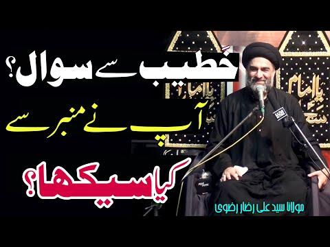 Khateeb Sy Sawal..?? | Maulana Syed Ali Raza Rizvi | 4K