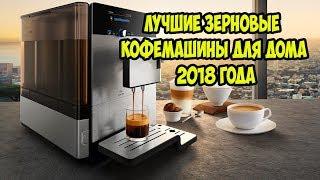 Лучшие зерновые кофемашины для дома 2018 года.