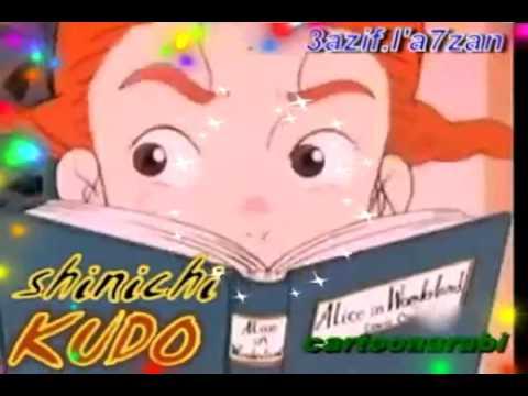 Shinichi Kudo - يا صاحب الظل الطويل