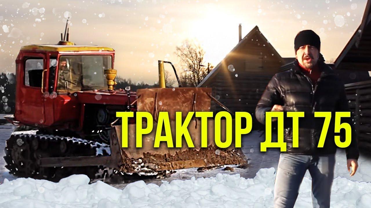 Трактор ДТ 75 Ретроспектива | Сельхозтехника и Трактора СССР | Советский автопром | Автомобили СССР