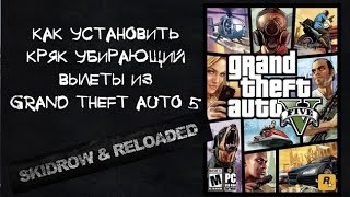 Как убрать вылеты из GTA5 (Пиратка) / Как установить кряк от Reloaded для Grand Theft Auto V