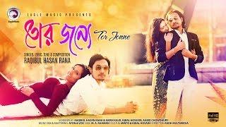 Tor Jonne | Raqibul Hasan Rana | Bangla New Music Video 2017