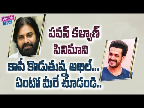 Akhil Akkineni Mr.Majnu Movie Copied By Pawan Kalyan | Tollywood | YOYO Cine Talkies