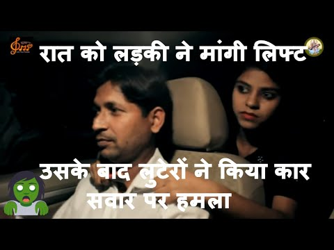 हिंदी लघु फिल्म = A Night Drive,Surbhi Music LLP Entertainment Channel