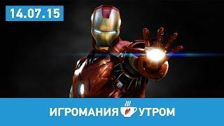 Игромания УТРОМ, вторник, 14 июля 2015 (Tony Hawk's Pro Skater 5, Marvel, Dark Souls)