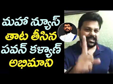 Janasena Activist Vishnu Nagi Reddy fires on Mahaa News Murthy | Pawan Kalyan | Telugu Trending