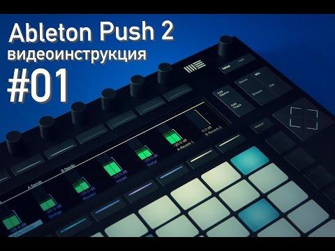 Ableton Push 2 - общий обзор функционала (озвучка от mmag.ru)
