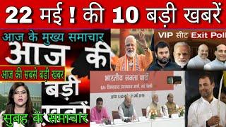 Today breaking news,19 मई के मुख्य समाचार,aaj ka taja khabar,aaj ka news,PM Modi,SBI,Bank,news live