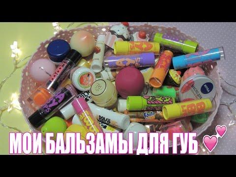 Моя Коллекция Бальзамов Для Губ/My lip balm collection 💄
