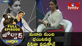 Deepika Padukone On Battle With Depression | Nasscom | Jordar News Full Episode | hmtv News