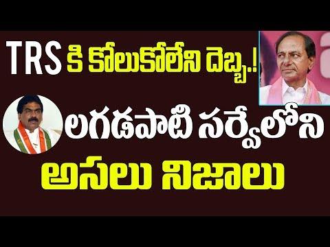 లగడపాటి సర్వేలోని అసలు నిజాలు | TRS కి కోలుకోలేని దెబ్బ..! Lagadapati Survey On Telangana Elections