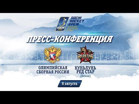 Россия - Куньлунь РС: пресс-конференция, 8 августа 2018