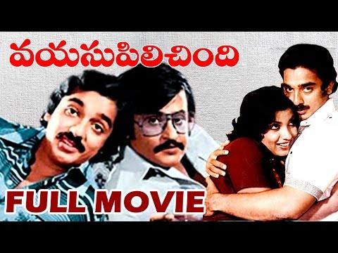 Vayasu Pilichindi Telugu Full Movie - Kamal Hassan, Rajnikanth, Sripriya - V9videos