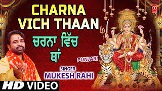 Charna Vich Thaan I Punjabi Devi Bhajan I MUKESH RAHI I Full HD Song I T Series Bhakti Sagar