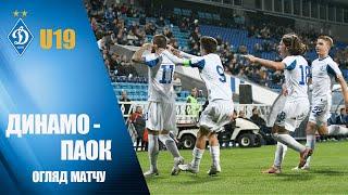 Динамо Киев до 19 : ПАОК до 19