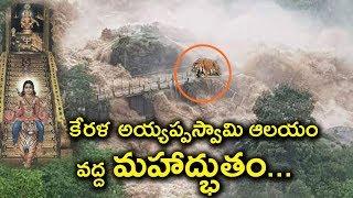 Sabarimala Swami Ayyappan Saves KERALA People   Miracle in KERALA Rains   #SAVEKERALA