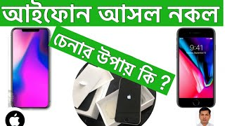 How to Check iPhone Original Or Fake || আইফোন আসোল নকল