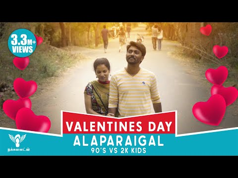 Valentines day Alaparaigal | 90s kids VS 2K kids | Vigo Video | #Nakkalites thumbnail