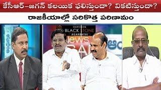 కేసీఆర్ - జగన్ కలయిక ఫలిస్తుందా..? | News Scan Debate With Vijay