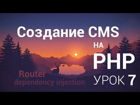 Создание CMS на php - 7 урок (Router ч. 3)