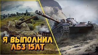 КАК Я ВЫПОЛНИЛ ЛБЗ ЛТ15 + ЭМОЦИИ   World of Tanks