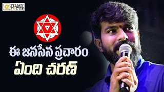 Reason Behind Ram Charan Interacts With Avanthi College Students