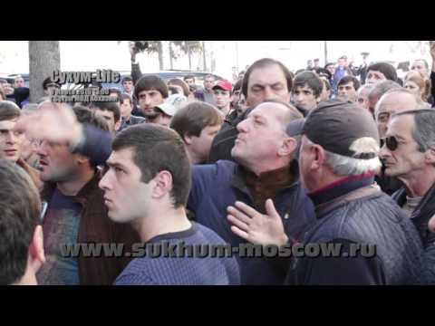 Подробное видео митинга у стен МВД Абхазии