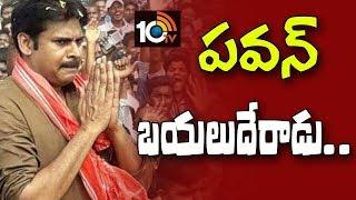 'జనసేనానీ' బయలుదేరాడు...| Pawan Kalyan Yatra Start Soon | Kondagattu | TS