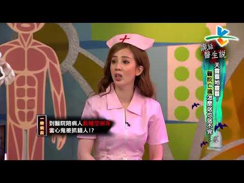 台綜-來自星星的事-20180619- 詭話醫生說:【天靈靈地靈靈!醫院亡魂怎麼送也送不完…】