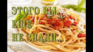 СПАГЕТТИ или ПАСТА? Уникальный бюджетный  рецепт спагетти из всего 3 простых и доступных  продуктов