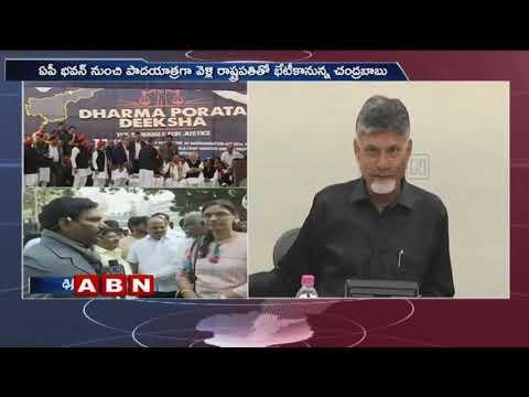 TDP Leaders about CM Chandrababu's Dharma Porata Deeksha | ABN Telugu