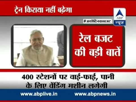 Nitish Kumar on Rail Budget: There is no plan of how to go about it