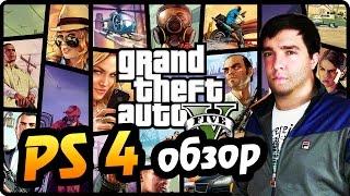 GTA 5 PS4 ОБЗОР - ШЕДЕВР!!!