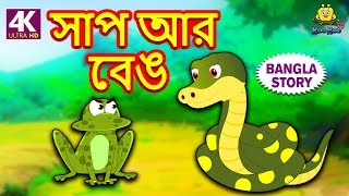 সাপ আর বেঙ - Snake and Frog | Rupkothar Golpo | Bangla Cartoon | Bengali Fairy Tales | Koo Koo TV