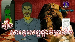 The dangerous phone message,Khmer fiction ghost narrated story