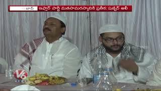 Congress Senior Shabbir Ali Attends For Iftar Party | Anil Kumar Yadav