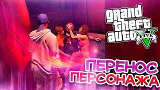 GTA 5 Моды: Перенос персонажа - Играем за проститутку:D