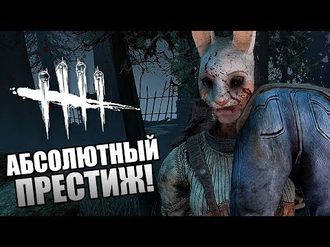 Dead by Daylight ► АБСОЛЮТНЫЙ ПРЕСТИЖ!