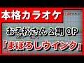 【TV Size歌詞付カラオケ】まぼろしウインク【おそ松さん 2期OP】(A応P)【野田工房cover】
