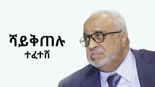 Mohammed Hussein Al Amoudi EXPOSED