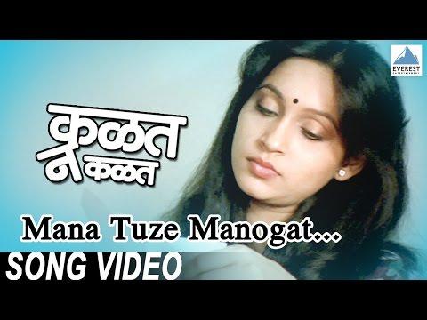 Mana Tujhe Manogat - Kalat Nakalat | Superhit Marathi Songs | Ashwini Bhave, Asha Bhosle