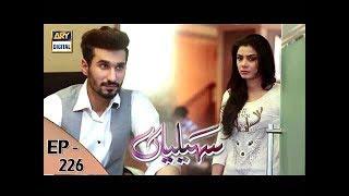Saheliyaan Episode 226 - 21st September 2017 - ARY Digital Drama