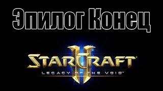 StarCraft II 2 Legacy of the Void Прохождение На Русском Эпилог Часть 3 Падение Амуна Конец Игры Фин