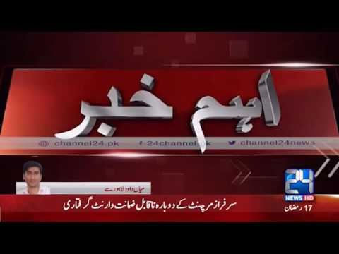 24 Breaking: Recovery of PTV fee in electricity bills