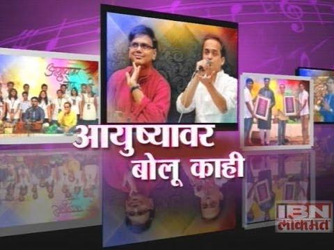 Aayushyavar Bolu Kahi- Maharashtradin Special