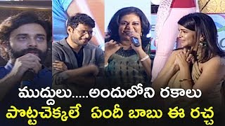 Manchu Lakshmi and Navdeep Making Hilarious Fun About Kisses @24 Kisses Pre Release Event