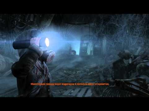 Как пройти игру Метро 2033 Луч надежды #3 (1/2)