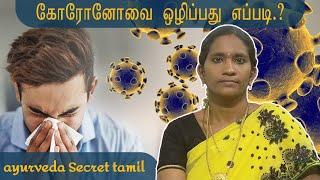 coronavirus prevention explained tamil || coronavirus ஒழிப்பது எப்படி??   |Ayurveda health Tamil|