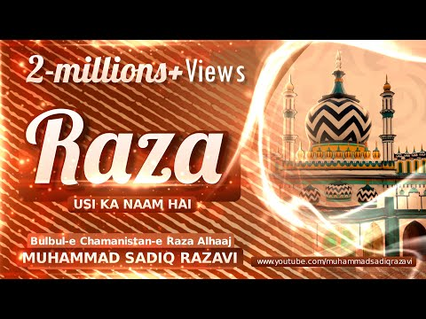 Manqabat Raza Raza By Muhammed Sadiq Razavi. video